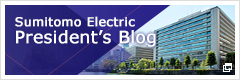 Sumitomo Electric President's Blog